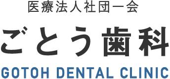 医療法人社団一会 ごとう歯科